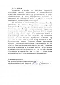 Глюдезив - Заключение по АЧС