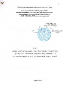 Глюдезив - отчет по АЧС