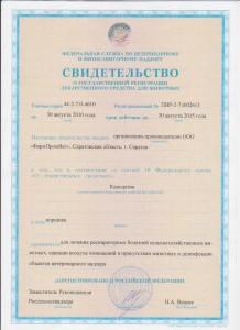 Клиодезив - свидетельство о регистрации