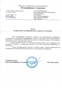 Положительный отзыв по средству Глюдезив