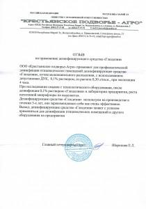 Отзыв КП Агро на Глюдезив
