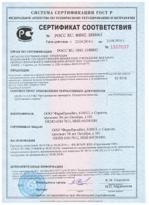 Сертификат Клиодезив