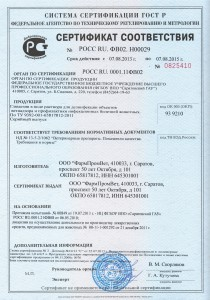 Сертификат Глюдезив